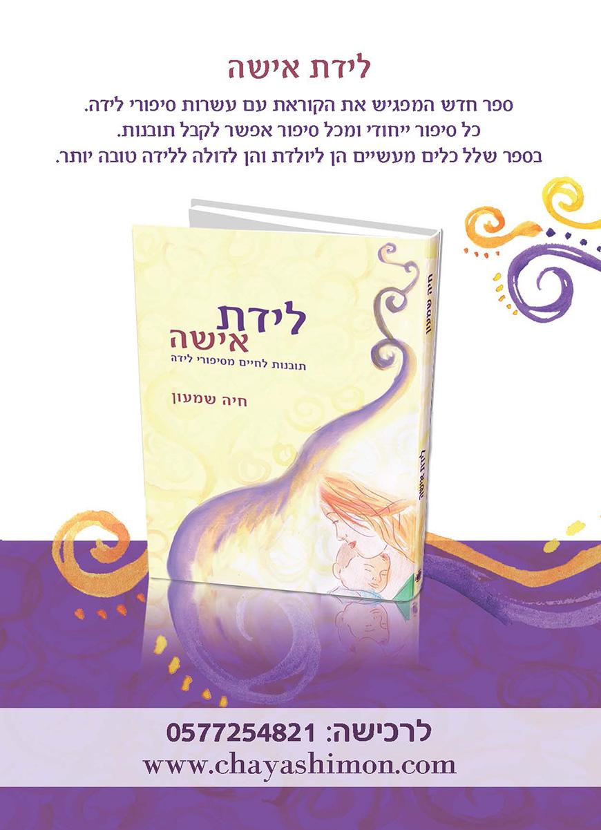 לידת אישה - ספר חדש